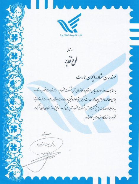تقدیر اداره کل پستاستان یزد