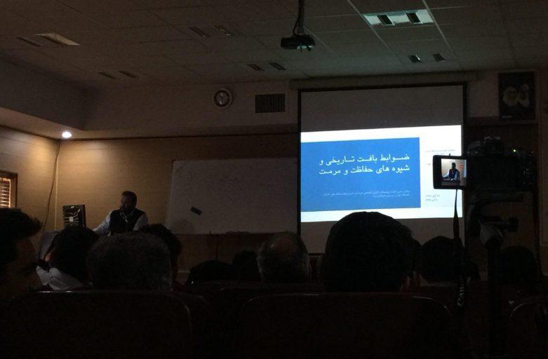 "برگزاری جلسه اول دوره ""ضوابط بافت تاریخی و مرمت آن"" مدرس:ساشا ریاحیمقدم"
