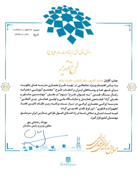 تقدیرنامه مسابقه مدرسه ایرانی