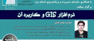 شروع ثبت نام دوره ۲۰ساعته GIS