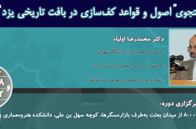 """شروع ثبت نام دوره در جستجوی """"اصول و قواعد کفسازی در بافت تاریخی یزد"""""""